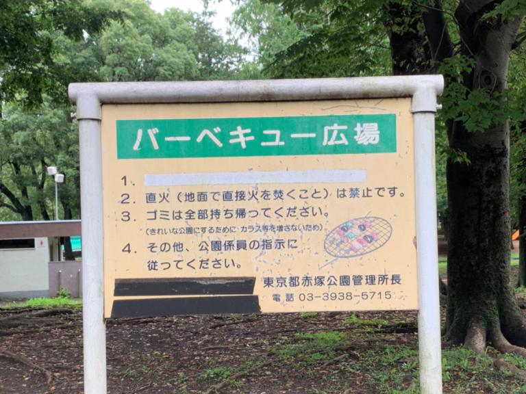 赤塚公園6