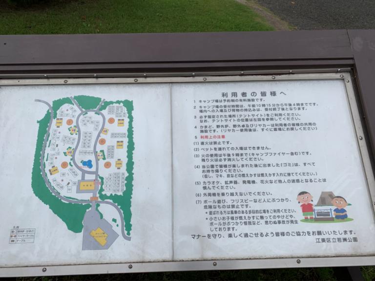 若洲公園6