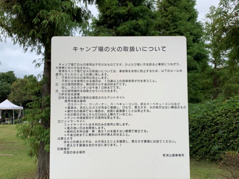 若洲公園7
